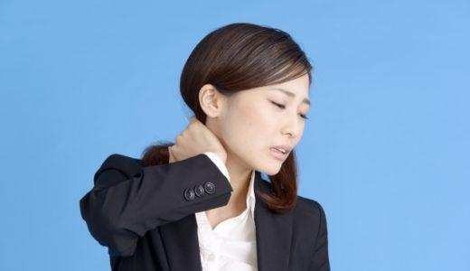 胸郭出口症候群 / 手のしびれ・腕のだるさ