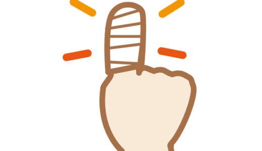 突き指 (マレットフィンガー) / 指の痛み。剥離骨折。