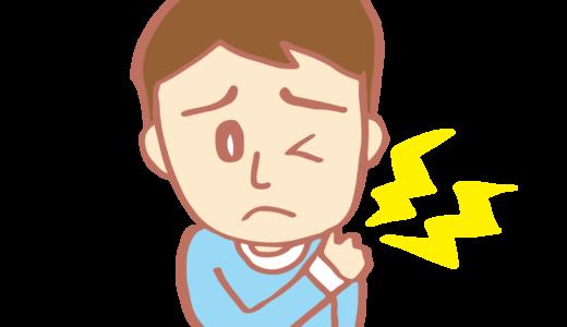 インピンジメント症候群 / 肩の痛み