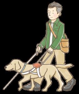 視覚障害者と盲導犬